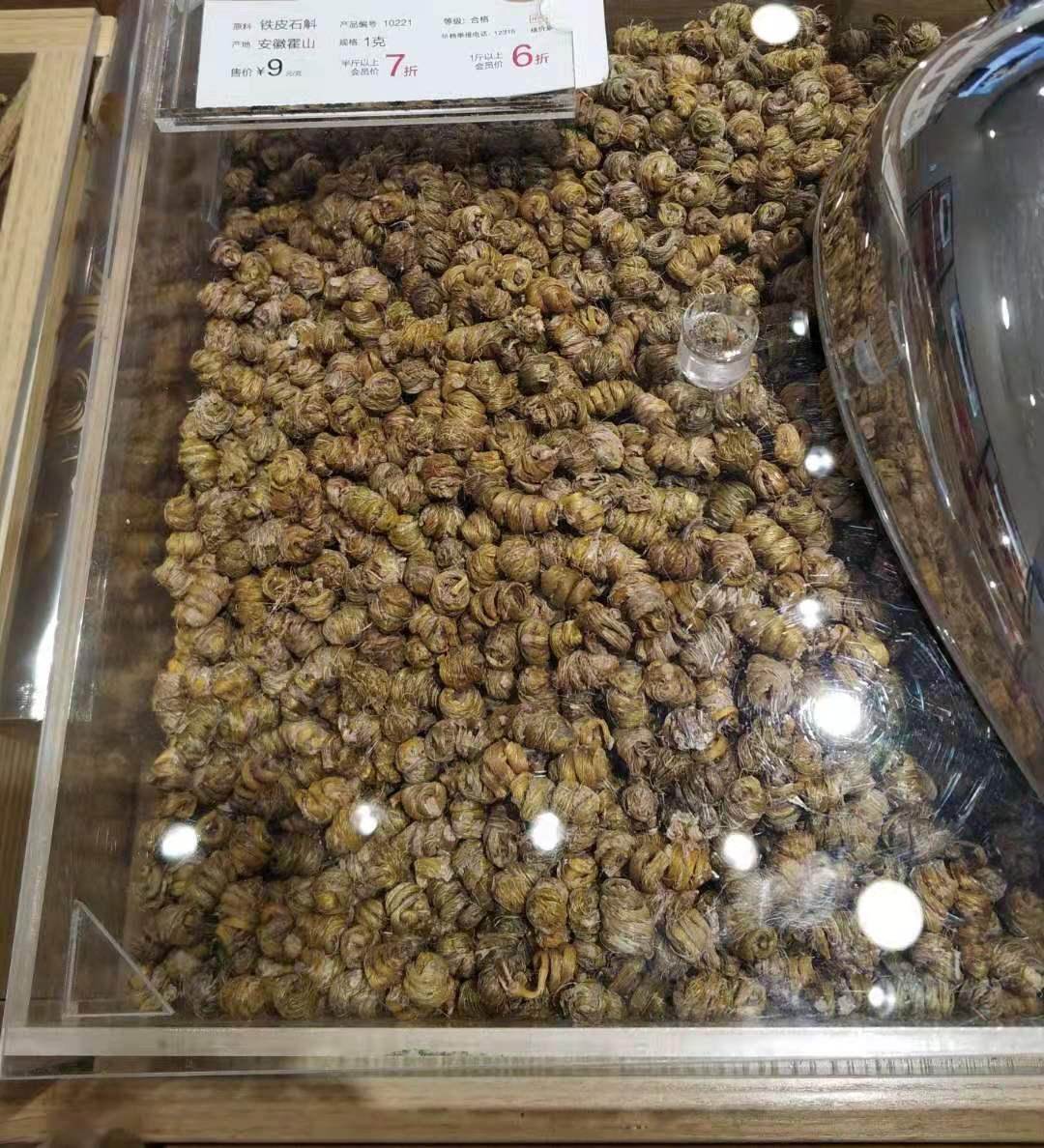 如今市面上的霍山石斛都不敢买了!这样的铁皮石斛会误导多少人。