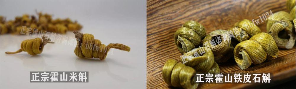 霍山石斛怎么吃法最好,霍山石斛的功效与用法